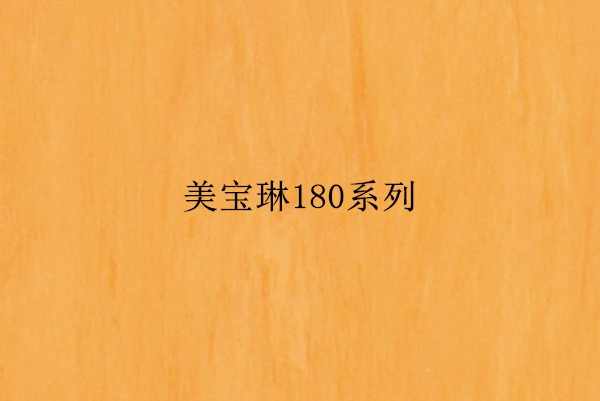 河南塑胶地板厂